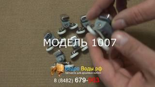 Ролики для душевой кабины  1007(, 2018-03-23T06:43:45.000Z)