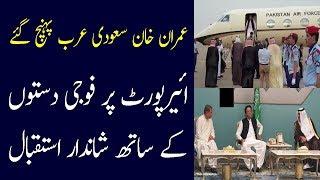 Prime Minister Imran Khan Welcome In Saudi Arabia   18 Sep 2018   Pti latest news & videos