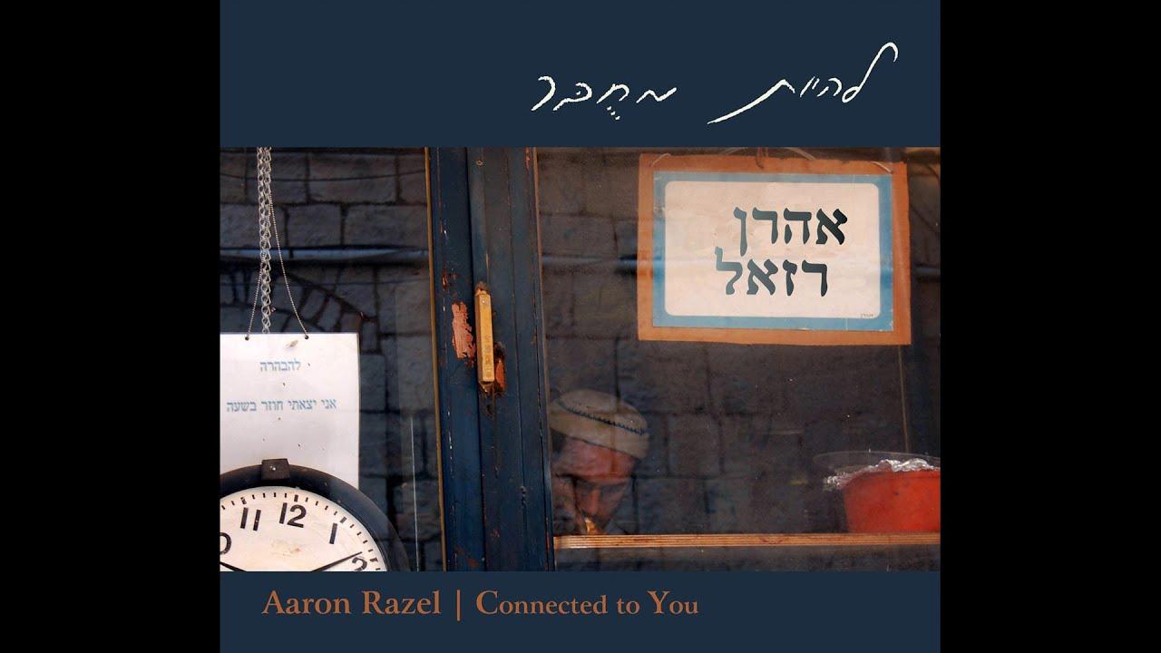 אין לי בעולם - אהרן רזאל | Got Nothing But the Now - Aaron Razel