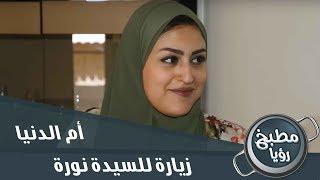 الشيف غادة في زيارة للسيدة نورة - أم الدنيا