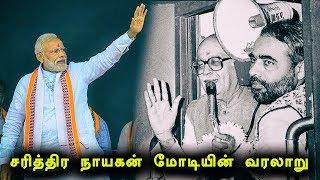 சரித்திர நாயகன் மோடி - சாதாரண தொண்டன் முதல் பிரதமர் வரை! | Life History of Narendra Modi |Crazy Talk