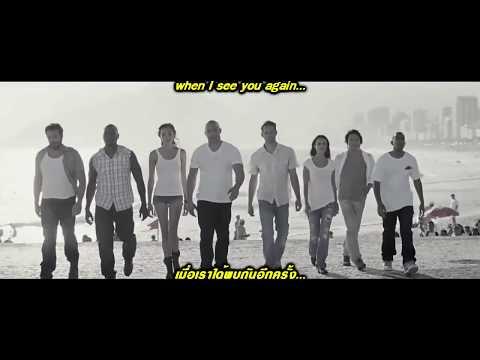 See You Again-แปลไทย ( PaulWalker Tribute )