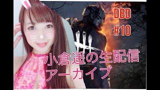 小倉遥 _生配信_Dead by Daylight #10 酔い度★☆☆☆ 小倉遥 動画 26