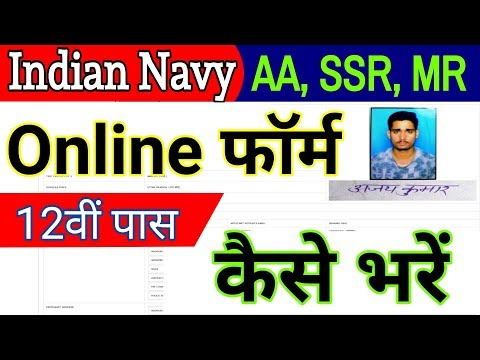 How To Fill Indian Navy SSR Online Form 2019 | AA MR Post 2018 | Step by Step In Hindi