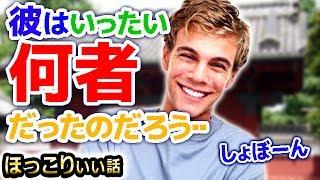 【日本大好き外国人】大学のサークル飲み会、偶然出会った白人に「一緒...