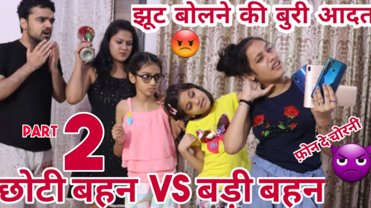 BADI BEHAN vs CHHOTI BEHAN -2 | झूठ बोलने की बुरी आदत पड़ी भारी? | Moral Stories | Chulbul Videos