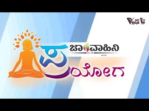 international yoga day special  prajavahini