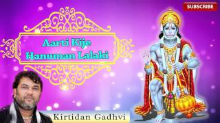 Aarti Kije Hanuman Lalaki | Hanuman Aarti By Kirtidan Gadhvi | Hindi Devotional Songs