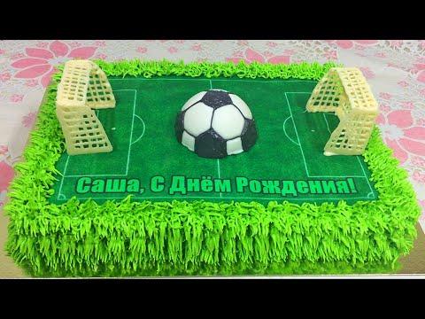 Торт футбольное поле с мячом фото своими руками