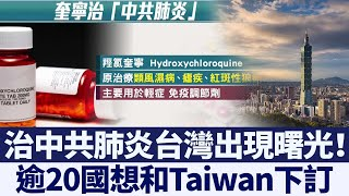 逾20國想下訂!本土藥廠為台灣保留奎寧藥用量|新唐人亞太電視|20200328