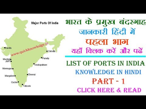 List of Ports in India - YouTube