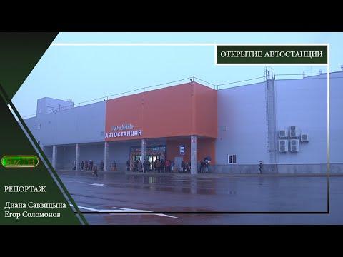 Открытие автостанции в Кингисеппе