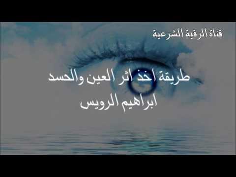 طريقة اخذ اثر العين والحسد والاغتسال به - ابراهيم الرويس ...