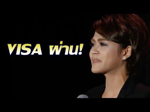 """วีซ่าผ่านแล้ว """"เบส อรพิมพ์"""" DSI ออกหนังสือรับรองให้    28-11-59   ไทยรัฐนิวส์โชว์   ThairathTV"""