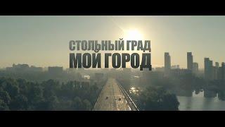 Стольный Град - Мой город