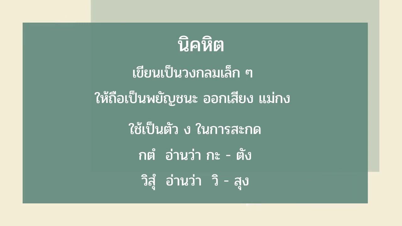 วิธีอ่านพุทธศาสนสุภาษิต