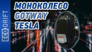 МОНОКОЛЕСО GOTWAY TESLA / ОБЗОР / eng sub