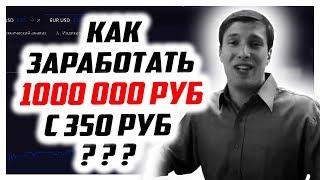 ОЛИМП ТРЕЙД БИНАРНЫЕ ОПЦИОНЫ  1000000 руб C 350 РУБ  ДЕНЬ 12