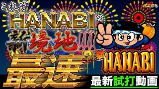 【スロット】最速試打 新ハナビ 6号機ハナビ遂に爆誕‼ 大当りへの王道ルートとことん見せます【パチスロ 新台】