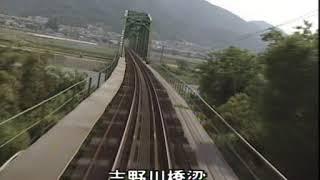 【鉄道】 運転室展望   JR四国 土讃線 2000系 特急南風 ②  阿波池田→岡山