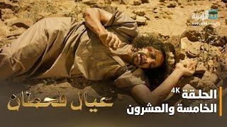 مسلسل عيال قحطان | الفنان زيدون العبيدي و هشام الهنيدي | الحلقة الخامسة والعشرون4K