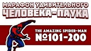 The Amazing Spider-Man №101-200 (Марафон Удивительного Человека-Паука)
