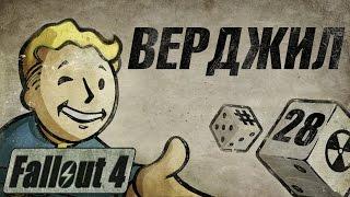 Fallout 4 - Прохождение. Верджил 28