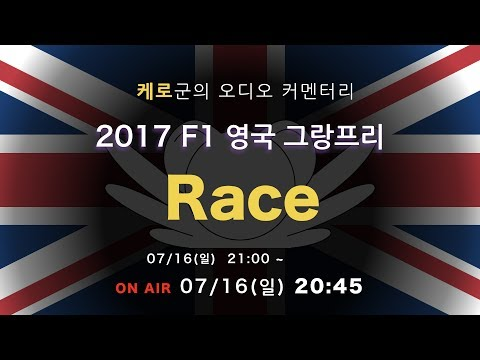 [ 케로군의 F1 오디오 커멘터리 ] 2017 R10 GBR - R ( Audio only / Korean only )