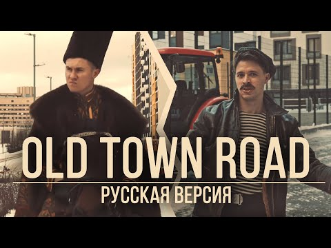 RADIO TAPOK и БАТЯ - Old Town Road (Русская версия | Lil Nas X ft. Billy Ray Cyrus)