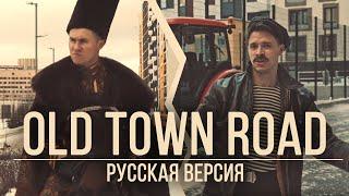 RADIO TAPOK и БАТЯ - Old Town Road (Русская версия | Lil Nas X ft. Billy Ray Cyrus)
