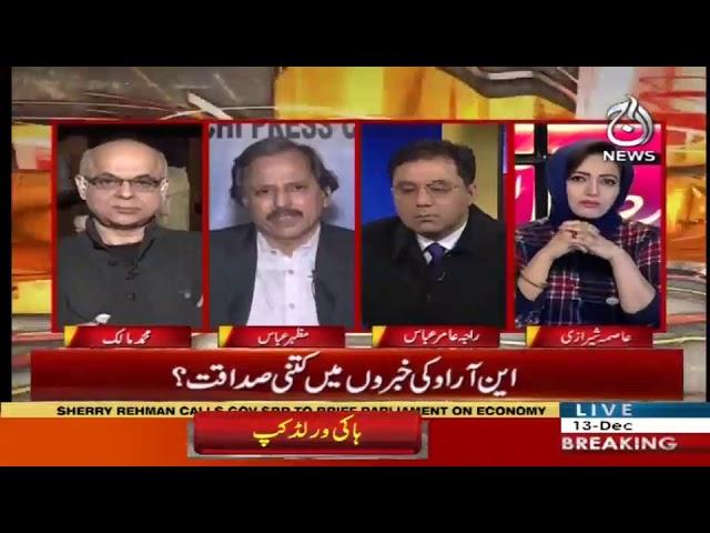 Faisla Aap Ka With Asma Sherazi | 13 December 2018 | Aaj News