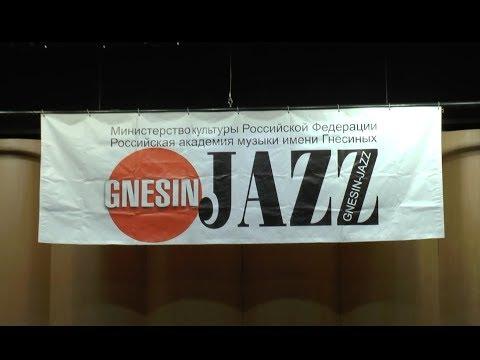Гнесин-Джаз - любовь и забота о каждом! GNESIN-JAZZ-2018 VIII Международный конкурс. 05.12.2018