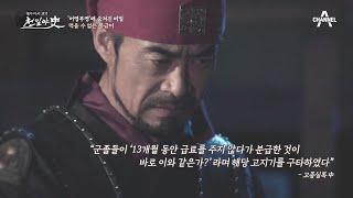 [교양] 천일야사 205회_201123_ 어영부영의 슬…