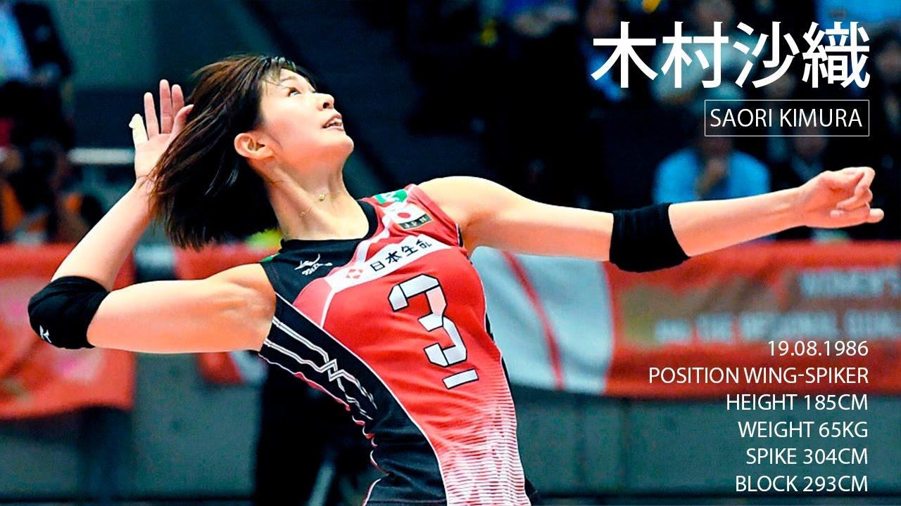 Saori Kimura TOP 15 Best Volleyball Spikes by Saori Kimura 木村沙織