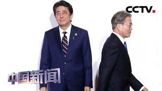 [中国新闻] 韩日贸易摩擦持续 日经济官员拒绝对话 | CCTV中文国际
