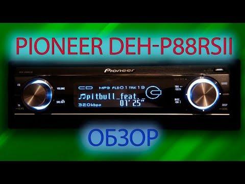 Pioneer DEH P88RSII (обзор)