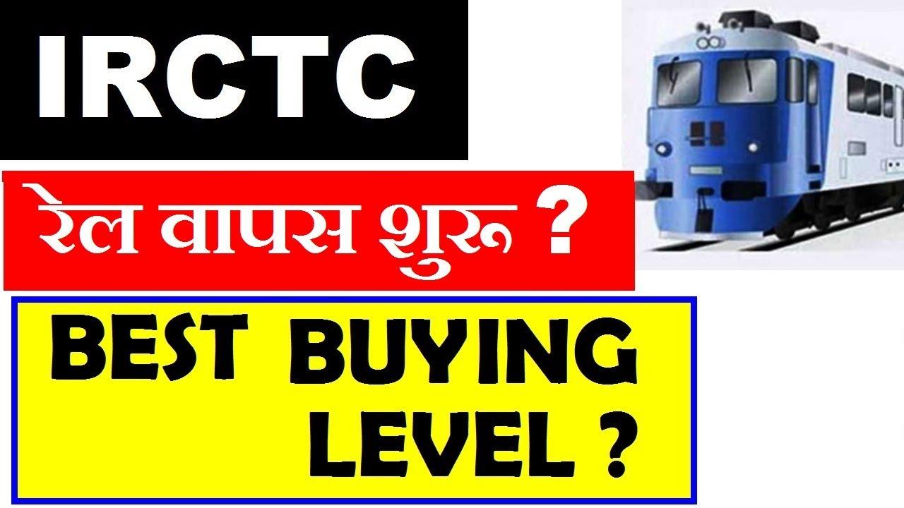 IRCTC SHARE LATEST NEWS   INDIAN RAILWAYS वापस शुरू ?   BEST BUYING LEVEL? in Hindi by SMkC