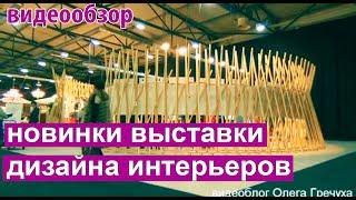 новинки выставки дизайна интерьеров 2016(Выставка Interior Mebel 2016, которая прошла в Киеве с 18 по 21 февраля 2016 года, экспозиция современной итальянской..., 2016-02-22T14:03:37.000Z)