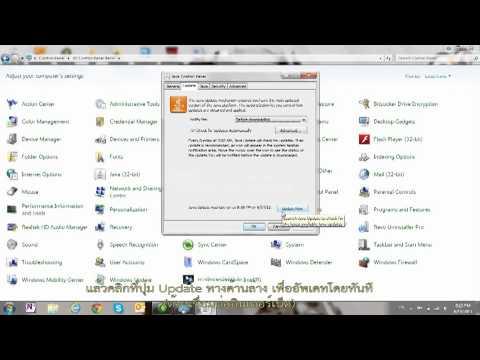 การอัพเดทและถอนติดตั้ง Java บนคอมพิวเตอร์ [Full HD]