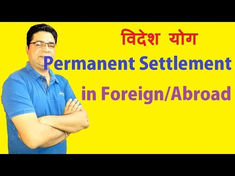 क्या विदेश में settlement होगी? Is there permanent settlement in foreign/abroad? by Sky Speaks