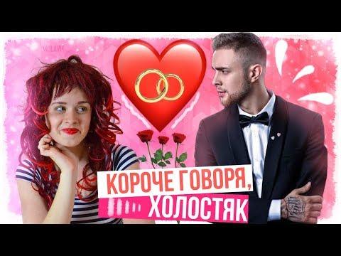 КОРОЧЕ ГОВОРЯ, ШОУ ХОЛОСТЯК (7 сезон) - Прикольное видео онлайн