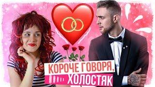 КОРОЧЕ ГОВОРЯ, ШОУ ХОЛОСТЯК (7 сезон)