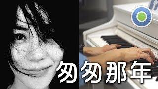 匆匆那年 鋼琴版 主唱 王菲 電影 匆匆那年 主題曲