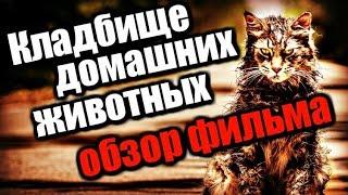 Кладбище домашних животных - Обзор фильма