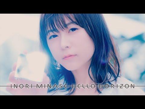 水瀬いのり「HELLO HORIZON」MUSIC CLIP