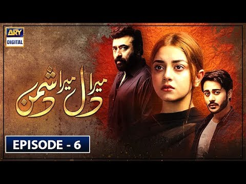 Mera Dil Mera Dushman Episode 6 | 12th February 2020 | ARY Digital Drama [Subtitle Eng]