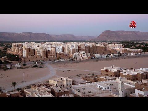 يوم في حضرموت | الحلقة 2 - مدينة شبام | يمن شباب