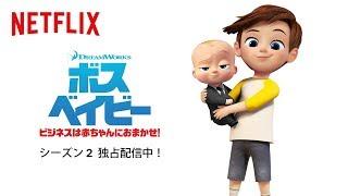 ご家族で楽しめる作品が見放題!『ボス・ベイビー: ビジネスは赤ちゃんにおまかせ!』シーズン2 予告編 30秒 thumbnail
