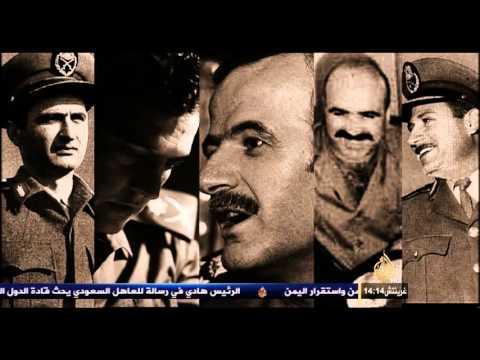 وثائقي: كيف حكم حافظ الاسد سوريا بقبضة من حديد ناشيونال جيوغرافيك HD national geographic