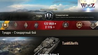 Centurion Action X  10К+ за 6 минут)  Тундра – Стандартный бой  Tanks 0.9.13 WОT